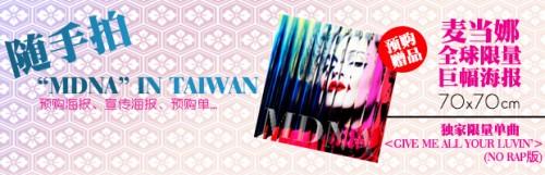20120306-news-mdna-taiwan-pre-order