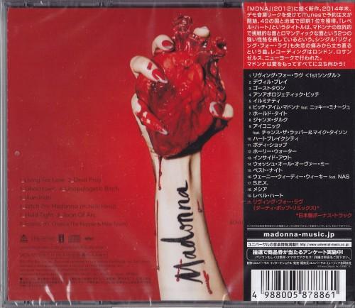 Madonna Rebel Heart Japanese Version - Scans (9)