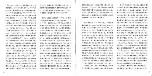 Madonna Rebel Heart Japanese Version - Scans (12)