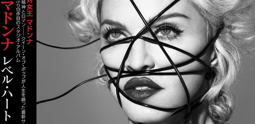Madonna « Rebel Heart » version japonaise [Scans – paroles incluses]
